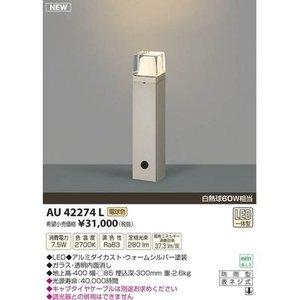 【待望★】 コイズミ LEDガーデンライト AU42274L, CROSS da65a1cc