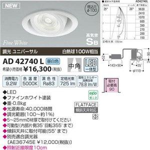 【特価】 コイズミ LEDユニバーサル AD42740L LEDユニバーサル【送料無料】LEDユニバーサル, 株式会社黎明美術印刷:82601d93 --- frmksale.biz