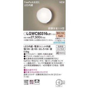 【予約受付中】 パナソニック エクステリアライト LGWC80316LE1, 赤平市 7013ca61