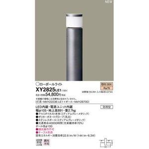 ラウンド  パナソニック エクステリアライト XY2825LE1, 店舗用品のカワマタ 601d7944