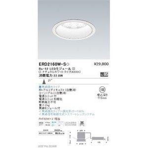 【セール】 遠藤照明 Rs LEDZ LEDZ Rs series ベースダウンライト:白コーン series ERD2160W-S【送料無料】LEDZ Rs series ベースダウンライト:白コーン (ERD2160WS), コレクションケースのお店:fb02acbd --- extremeti.com
