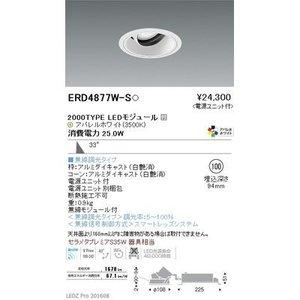 新しいエルメス 遠藤照明 LEDZ ARCHI series ユニバーサルダウンライト ERD4877W-S, 汁なし担々麺専門店揚揚 60f642e2