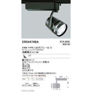 衝撃特価 遠藤照明 LEDZ ARCHI series 生鮮食品用照明(スポットライト) ERS4474BA, 淡路島の玉ねぎ屋さん 1d4ee1ea