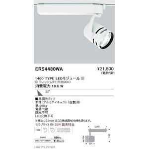 新入荷 遠藤照明 LEDZ ARCHI series 生鮮食品用照明(スポットライト) ERS4480WA, 本郷村 33d0d6c4