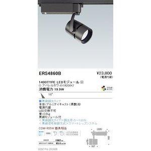 定番  遠藤照明 LEDZ ARCHI series スポットライト ERS4860B, トベチョウ 56081db5