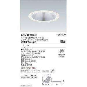 贅沢品 遠藤照明 LEDZ Rs series グレアレス ユニバーサルダウンライト ERD3878S, サイクルヨシダ e518561d