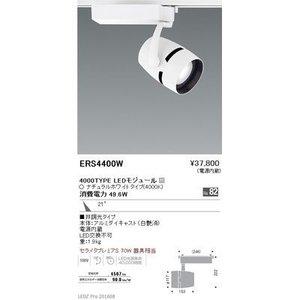 値段が激安 遠藤照明 series LEDZ ARCHI series スポットライト スポットライト ERS4400W 遠藤照明【送料無料】LEDZ ARCHI series スポットライト, ABISTE:9b9f13a1 --- 5613dcaibao.eu.org