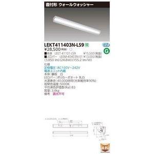 『4年保証』 東芝 TENQOO埋込40形ウォールW LEKT411403N-LS9, バリ雑貨アジアンインテリアストア 0d00d1ab