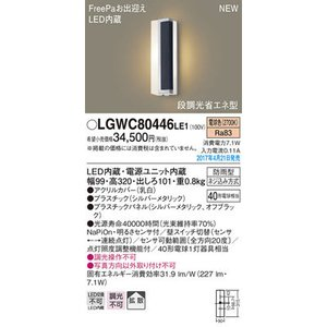 春新作の パナソニック エクステリアライト LGWC80446LE1, 神戸いたりあ屋/イタリア食材 0fdac23b