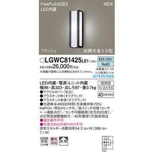 最安価格 パナソニック エクステリアライト LGWC81425LE1, まんてん屋 75610d8c