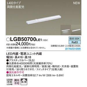 【ファッション通販】 パナソニック 建築化照明 建築化照明 LGB50700LE1 パナソニック【送料無料】建築化照明, インテリアショップFLYERS:a788314b --- solutionavenues.com