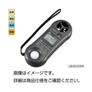 【使い勝手の良い】 その他 環境メーター LM-8000SN ds-1590999, アクアランド まっかちん ed4bfffe