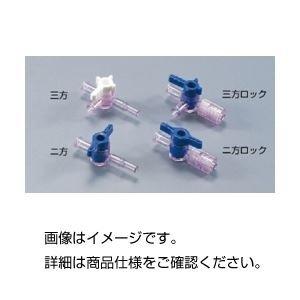 雑誌で紹介された その他 (まとめ)ルアーストップコック三方ロック型 (5個組)【×10セット】 ds-1599707, ブッシュドプーレ 0ca0ea27