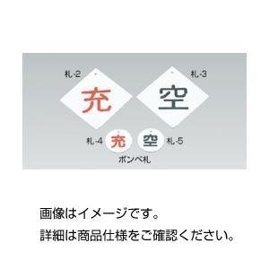 日本最大のブランド その他 (まとめ)ボンベ札 札-4 充赤字【×30セット】 ds-1601403, ふかひれ海産気仙沼やまちょうこむ 40a31966