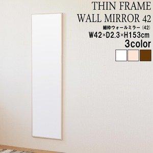 上品なスタイル その他 細枠ウォールミラー 幅42cm(ホワイト/白) 天然木/姿見鏡/ワイド/高級感/木製/飛散防止加工/壁掛け/北欧風/日本製/完成品/NK-7 ds-1604142, B-SHOES STORES 92bb98db