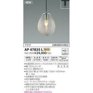 【代引可】 コイズミ LEDペンダント LEDペンダント コイズミ AP47835L【送料無料】LEDペンダント, ファイブ アンド テン:88a69169 --- pyme.pe