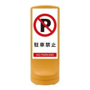 その他 スタンドサイン 駐車禁止 NO PARKING RSS120-2 ■カラー:イエロー 【単品】 ds-1717959