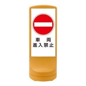 公式サイト その他 スタンドサイン 車両進入禁止 RSS120-5 ■カラー:イエロー 【単品】【】 ds-1717962, おすすめネット dc460057