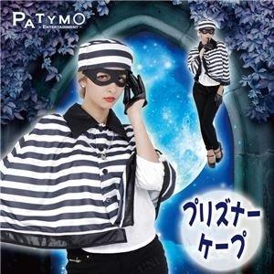 その他 【コスプレ】Patymo プリズナーケープ ds-1809727