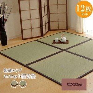 驚きの価格 その他 い草 置き畳 ユニット畳 国産 半畳 グリーン 約82×82cm 12枚組 (裏:滑りにくい加工) ds-1945120, いい家具ダイレクト 3cd8416d