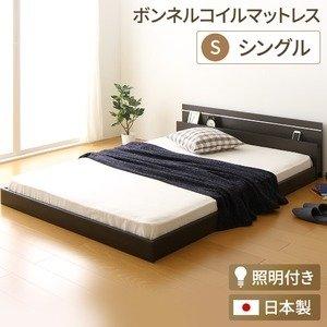 【お年玉セール特価】 その他 日本製 フロアベッド 照明付き 連結ベッド シングル(ボンネルコイルマットレス付き)『NOIE』ノイエ ダークブラウン ds-1985756, 北房町 d77184d7