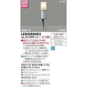 【使い勝手の良い】 東芝 LEDガーデンライト・門柱灯ランプ別 LEDG88903, ふじたクッキング 6d66ddaa
