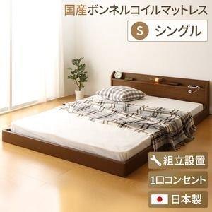 日本に その他 【組立設置費込】 宮付き コンセント付き 照明付き 日本製 フロアベッド 連結ベッド シングル (SGマーク国産ボンネルコイルマットレス付き) 『Tonarine』 トナリネ ブラウン ds-2034434, 大人気新作 9fca2ea4