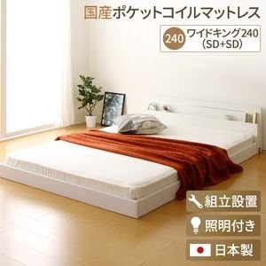 【爆売り!】 その他 【組立設置費込】 日本製 連結ベッド 照明付き フロアベッド ワイドキングサイズ240cm (SD+SD) (SGマーク国産ポケットコイルマットレス付き) 『NOIE』 ノイエ ホワイト 白 【】 ds-2034561, CREWBAR LAND 7ad17b9f