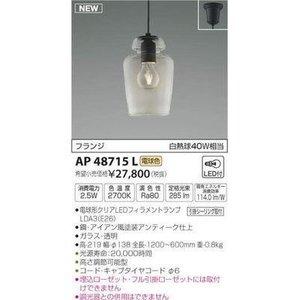 日本未入荷 コイズミ ペンダント(LED[電球色]) AP48715L, 公式の店舗 9216fd0a