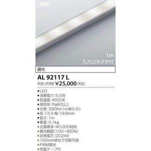 【超ポイント祭?期間限定】 コイズミ テープライト(LED[白色]) コイズミ AL92117L【送料無料】テープライト(LED[白色]), 但東町:db43b93c --- frmksale.biz