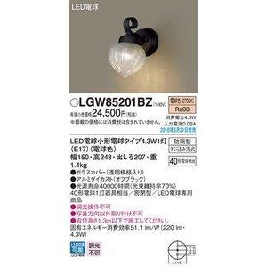 【残りわずか】 パナソニック LEDポーチライト40形電球色 LGW85201BZ 【送料無料】LEDポーチライト40形電球色, エチュードハウス 公式ショップ:5162afb5 --- affiliatehacking.eu.org