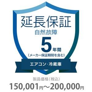 1着でも送料無料 その他 5年間延長保証 自然故障 エアコン・冷蔵庫 150001~200000円 K5-SA-253223, オオハルチョウ 70741bb9