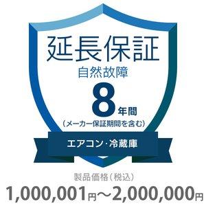 お見舞い その他 8年間延長保証 自然故障 エアコン・冷蔵庫 1000001~2000000円 K8-SA-283228, エアコン専門店 イーセツビ c5a58fb3