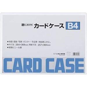 【お年玉セール特価】 その他 1枚 (まとめ)ライオン事務器 カードケース 硬質タイプB4 PVC 1枚【×20セット】 ds-2127905 カードケース PVC【送料無料】(まとめ)ライオン事務器 カードケース 硬質タイプB4 PVC 1枚【×20セット】 (ds2127905), サイドアームズ:9eee2962 --- abizad.eu.org