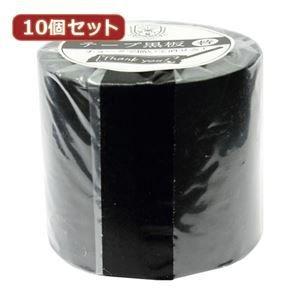 最新の激安 その他 10個セット 50ミリ幅 日本理化学工業 テープ黒板替テープ 50ミリ幅 その他 黒 STRE-50-BKX10 ds-2146421 10個セット【送料無料】10個セット 日本理化学工業 テープ黒板替テープ 50ミリ幅 黒 STRE-50-BKX10 (ds2146421), 山下果樹園:18e6bf78 --- ancestralgrill.eu.org