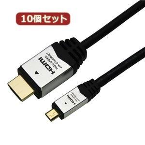 良質  その他 10個セット HORIC HDMI MICROケーブル HDMI その他 2m シルバー MICROケーブル HDM20-040MCSX10 ds-2147986【送料無料】10個セット HORIC HDMI MICROケーブル 2m シルバー HDM20-040MCSX10 (ds2147986), 下水内郡:3fbac3d5 --- rise-of-the-knights.de