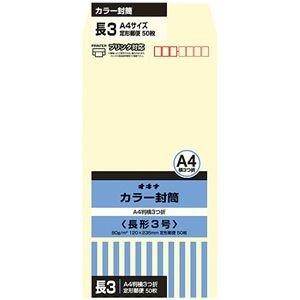 ★お求めやすく価格改定★ その他 HPN3CM (まとめ)オキナ カラー封筒 カラー封筒 HPN3CM 長3 クリーム 50枚×10【×5セット クリーム】 ds-2179555【送料無料】(まとめ)オキナ カラー封筒 HPN3CM 長3 クリーム 50枚×10【×5セット】 (ds2179555), かめちゃん米:82057aba --- abizad.eu.org