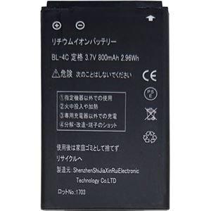 愛用 その他 (まとめ)ジョワイユデジタルカメラ用充電式バッテリー BL-4C 1個【×3セット】 ds-2215410, 激安商品 45943d53