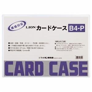 【国内正規品】 その他 (まとめ) ライオン事務器 カードケース 硬質タイプB4 硬質タイプB4 ライオン事務器 再生PET B4-P 1枚 1枚 【×30セット】 ds-2241513【送料無料】(まとめ) ライオン事務器 カードケース 硬質タイプB4 再生PET B4-P 1枚【×30セット】 (ds2241513), キョウワマチ:6da4e08e --- mikrotik.smkn1talaga.sch.id