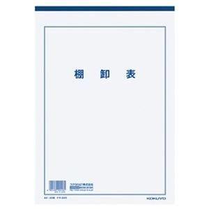 激安先着 その他 その他 (まとめ) コクヨ A4 決算用紙棚卸表 A4 白上質紙 厚口 20枚入 ケサ-24N ケサ-24N 1セット(10冊) 【×5セット】 ds-2222985【送料無料】(まとめ) コクヨ 決算用紙棚卸表 A4 白上質紙 厚口 20枚入 ケサ-24N 1セット(10冊)【×5セット】 (ds2222985), コウザキマチ:32858366 --- ancestralgrill.eu.org