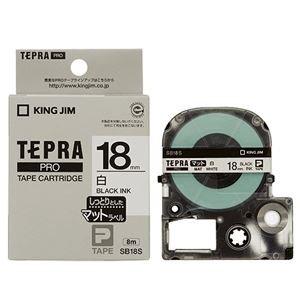 【在庫処分】 その他 (まとめ) キングジム テプラ PRO テープカートリッジ マットラベル 18mm 白/黒文字 SB18S 1個 【×10セット】 ds-2227732, ますや雲湧堂 a9bc5a28