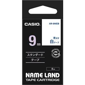 激安正規  その他 1個 (まとめ) カシオ CASIO ネームランド NAME LAND LAND NAME スタンダードテープ 9mm×8m 白/青文字 XR-9WEB 1個 【×10セット】 ds-2228024【送料無料】(まとめ) カシオ CASIO ネームランド NAME LAND スタンダードテープ 9mm×8m 白/青文字 XR-9WEB 1個【×10セット】 (ds2228024), GoodsDepot:7e109a7b --- fukuoka-heisei.gr.jp