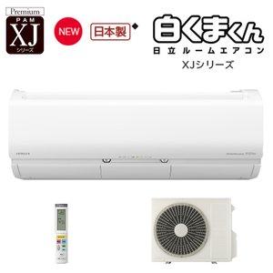 限定価格セール! 日立 XJシリーズ 『凍結洗浄』搭載 日立 (単相200V) 白くまくん XJシリーズ (主に18畳) (スターホワイト) (日本製) (単相200V) RAS-XJ56K2-W【送料無料】『凍結洗浄』搭載 白くまくん XJシリーズ (主に18畳) (スターホワイト) (日本製) (単相200V) (RASXJ56K2W), イチバチョウ:3061424d --- vouchercar.com