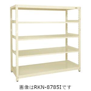 【新品、本物、当店在庫だから安心】 サカエ RKラック(単体・均等耐荷重:250kg/段・5段タイプ) RKN-8685I サカエ【送料無料】RKラック(単体・均等耐荷重:250kg/段・5段タイプ) (RKN8685I), FAT MOES:7161f9c6 --- parker.com.vn