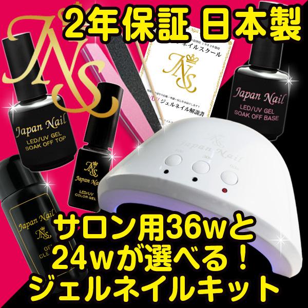 ネイルLEDライトで唯一2年保証で日本製!サロン用LED36|ジェルネイル通販のジャパンネイル【ポンパレモール】