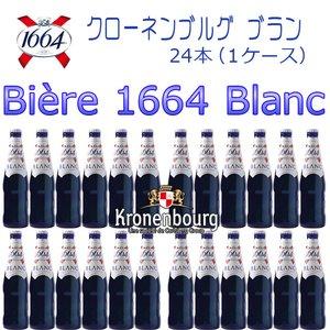 春新作の クローネンブルグ ブラン 330ml瓶×24 330ml瓶×24 フランスビール 白ビール Kronenbourg 1664 アルザスビール※北海道 Kronenbourg・東北地区は 1664、別途送料1000円が発生します。 フランスNo.1ビール, COCOMEISTER:fcab03f4 --- calligraphyindia.com