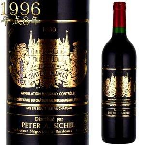 買取り実績  シャトー・パルメ 1996 1996 750ml赤 マルゴー格付3級 ボルドーワイン 750ml赤 CH.PALMER 飲み頃予想 現在から2028年くらい, 鹿嶋市:111f617d --- lasceibas.gov.co