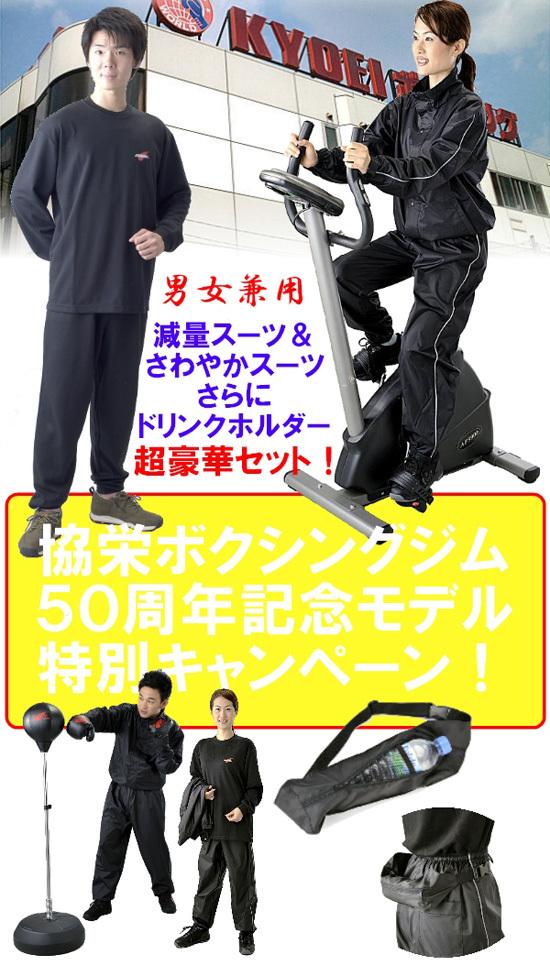 ボクサー式 減量スーツ 画像