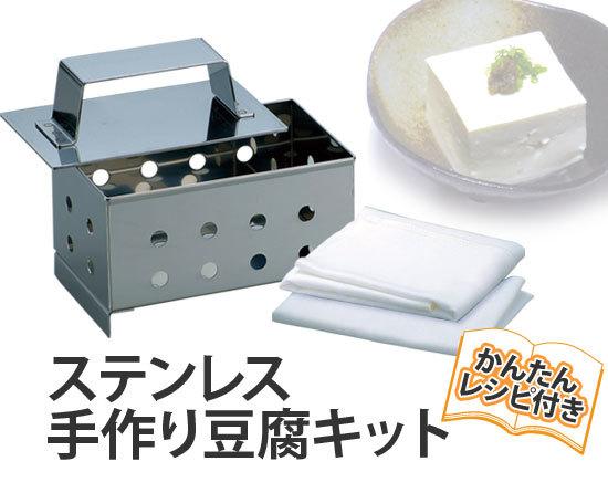 手作り豆腐キット