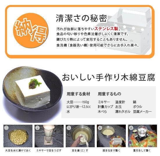 家庭用豆腐メーカー
